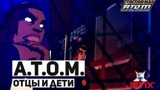 A.T.O.M. (Alpha Teens On Machines) - 44 Серия (Отцы и дети) / Сезон II