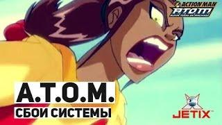 A.T.O.M. (Alpha Teens On Machines) - 35 Серия (Сбой системы) / Сезон II