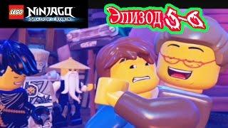Лего Ниндзяго мультик Игра на русском языке.Тень Ронина Эпизод 5.LEGO Ninjago cartoon Game.Episode 5