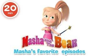 Masha and The Bear - Masha's favorite episodes (Best cartoon compilation for kids)