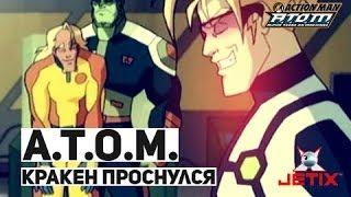 A.T.O.M. (Alpha Teens On Machines) - 37 Серия (Кракен проснулся) / Сезон II